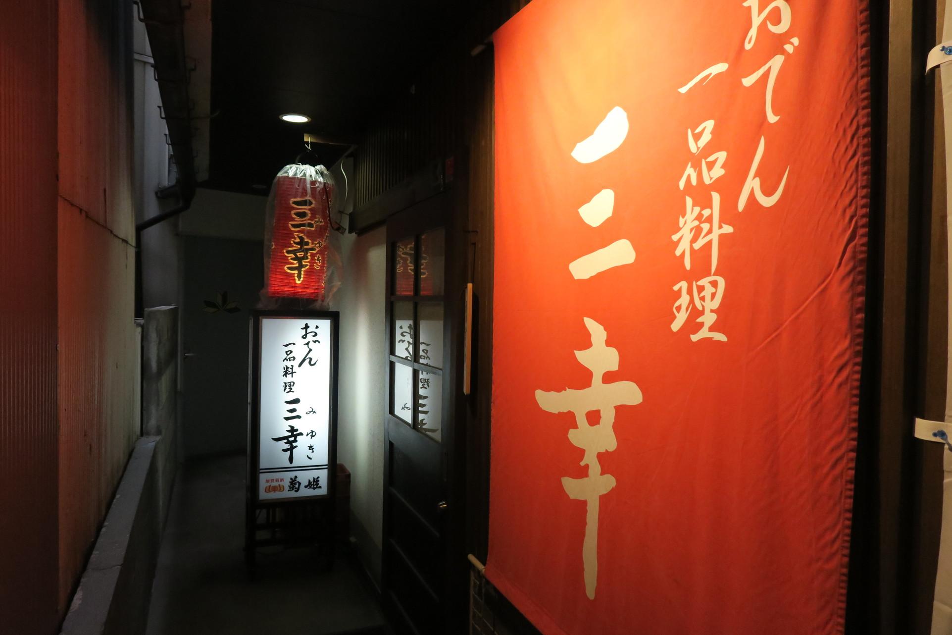 三幸 犀川店