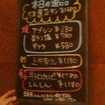 埼玉武州牛 焼肉マックス - 本日のおすすめ!
