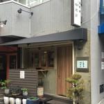 52598472 - JR福島駅と新福島駅の真ん中にある中華料理屋さんです