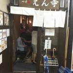 52607752 - 吉祥寺駅前の行列のできる店のつけ麺店です(* ̄∇ ̄)ノ