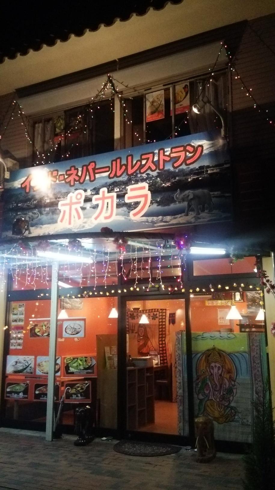 ポカラ 高浜店