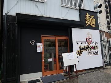エンターテイ麺ト スタイル ジャンク ストーリー エムアイ レーベル