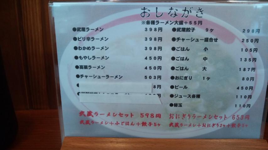 武蔵ラーメン 大牟田店