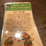 クアアイナ - その他写真:食べ方指南。笑