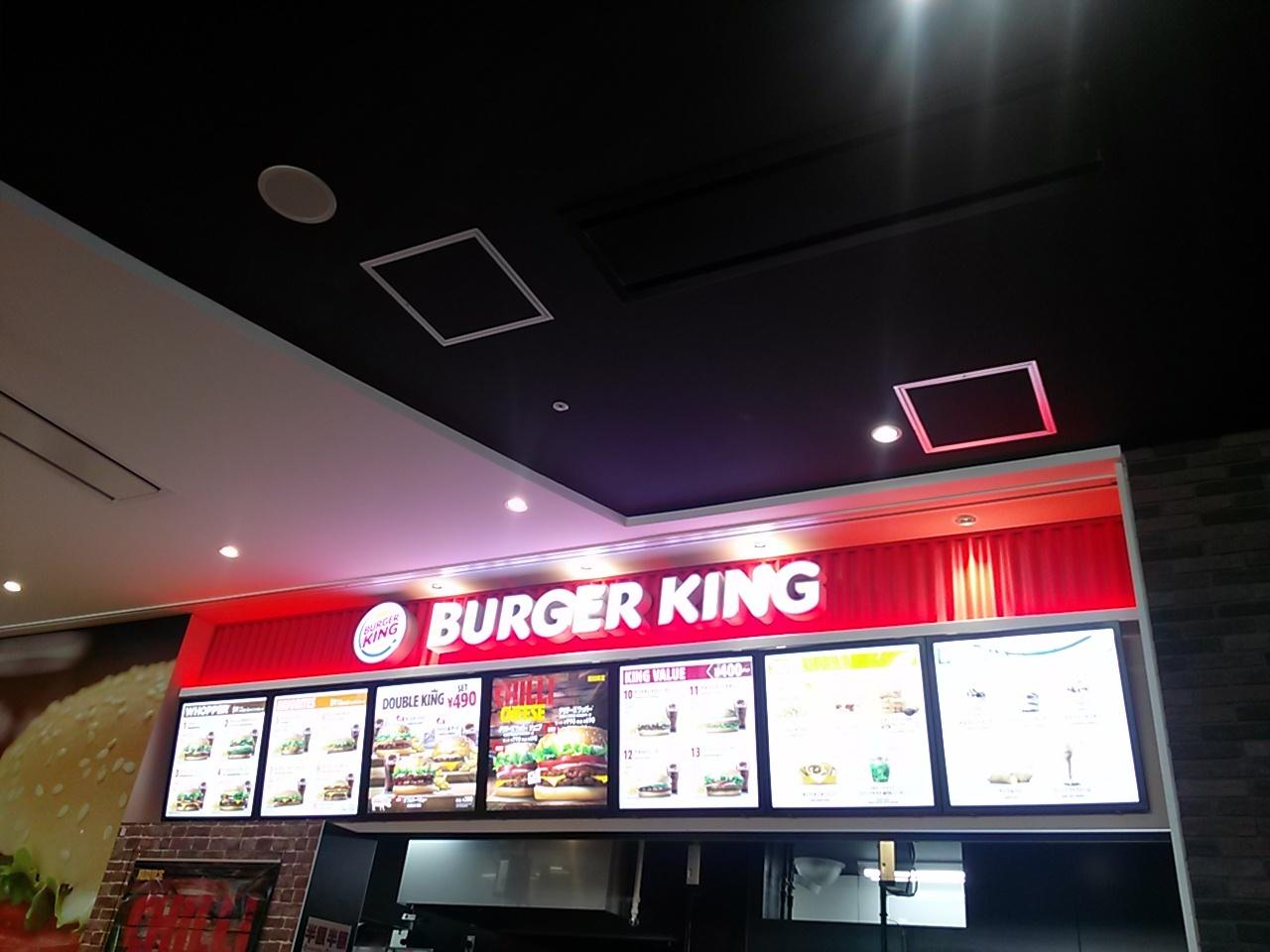 バーガーキング アピタ磐田店