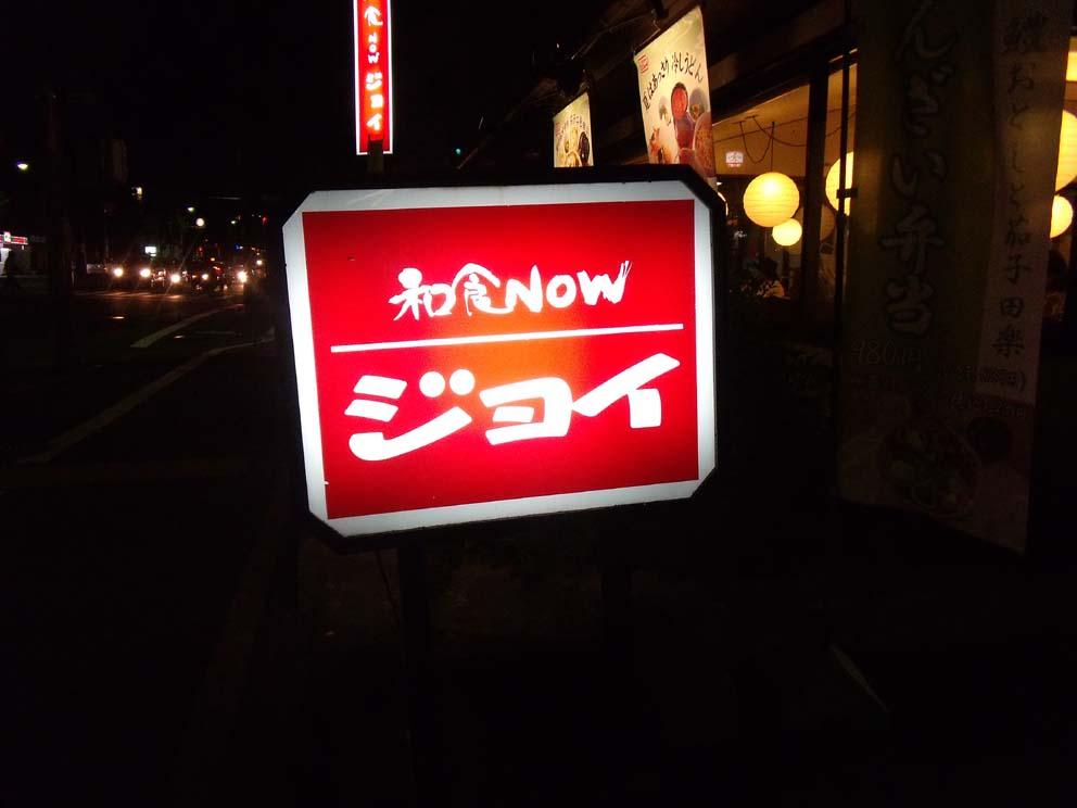 和食NOWジョイ 金閣寺店