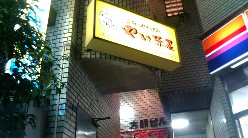 やるき茶屋 東陽町店