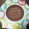 キルフェボン - 料理写真: