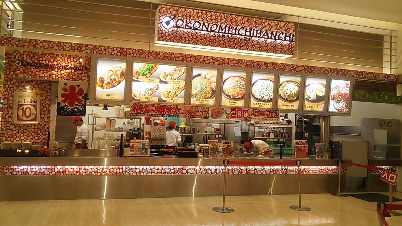 たこ一番 ゆめタウン広島店