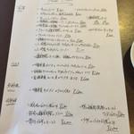 和良自由が丘工房&WARA CAFE - 本日のメニュー