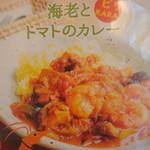 Cafe 610 - エビトマトカレー