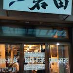 喫茶 岩田 - 外観写真: