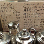 喫茶 岩田 - メニュー写真:2016.06.25