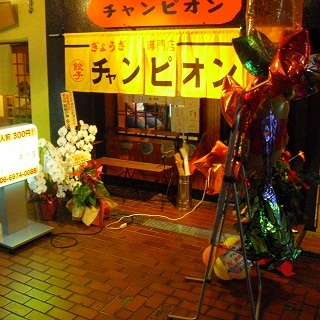 ぎょうざ専門店 チャンピオン 深江橋店