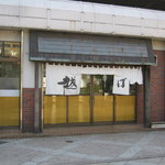 越後そば - バス停側からのお店です。