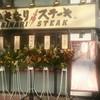 いきなりステーキ 関内店