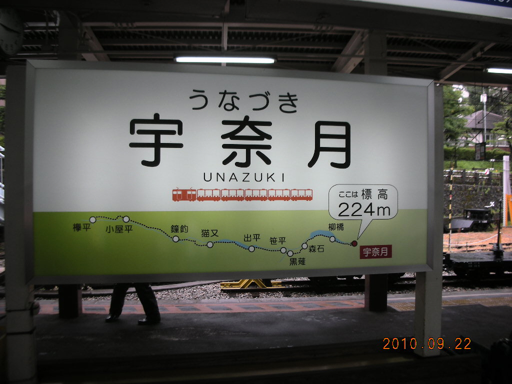 宇奈月駅売店