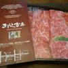 きりしま畜産 - 料理写真:2016.02 今回はしゃぶしゃぶ用