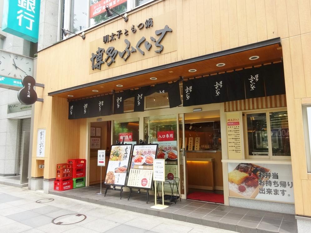 博多ふくいち 八重洲店