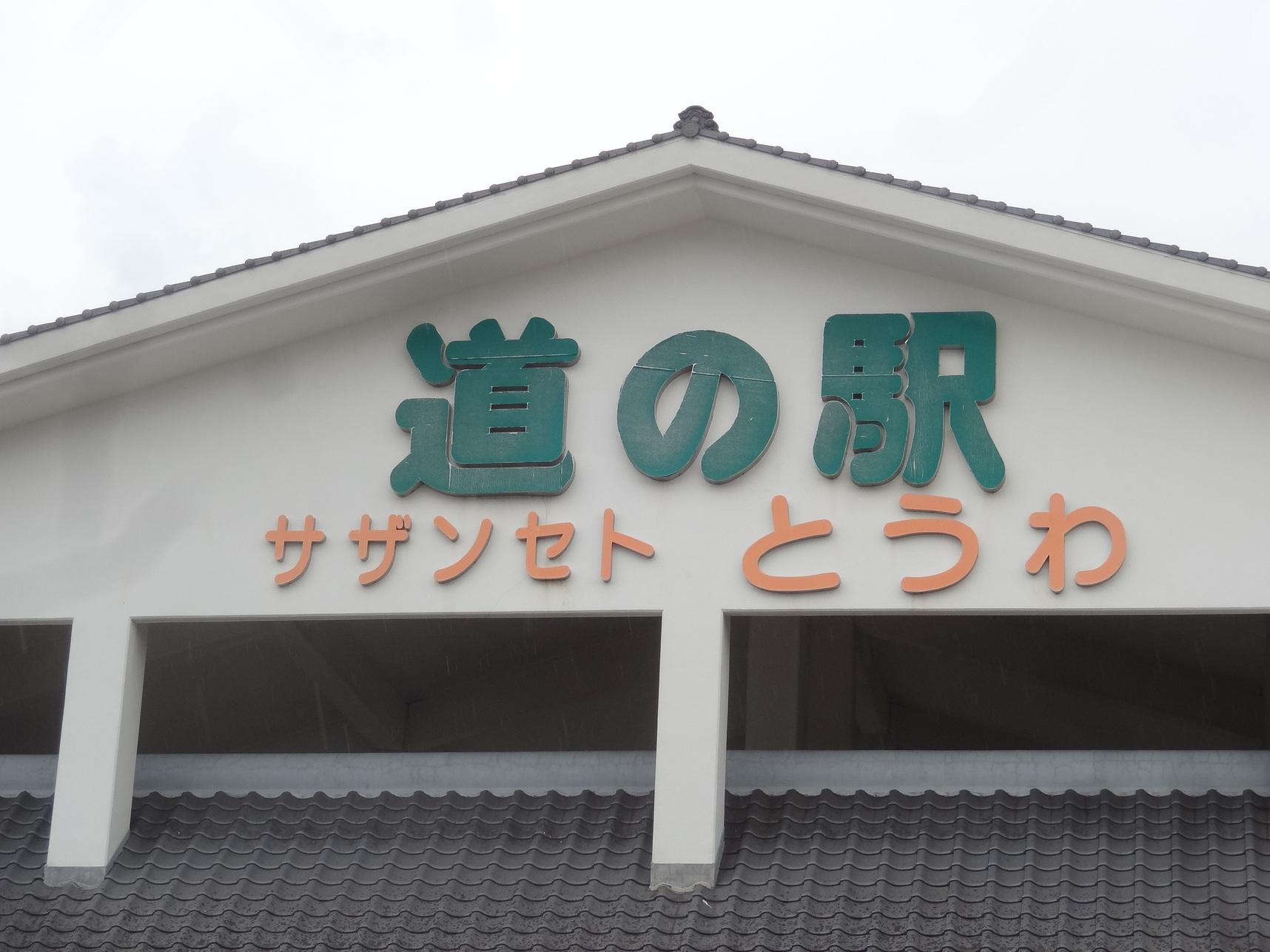 道の駅 サザンセトとうわ 売店