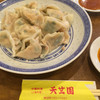 天竺園 - 料理写真:大人気の【水餃子】