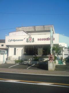 いわさき珈琲館