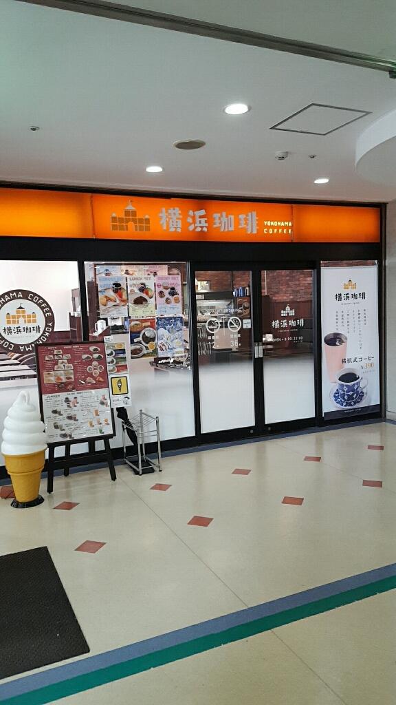 横浜珈琲 甲東園店