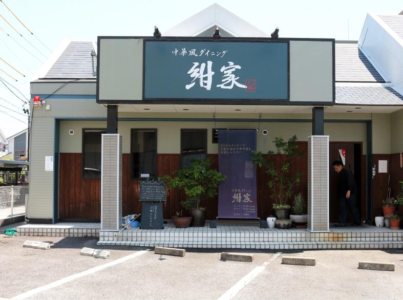 中華風ダイニング紺家