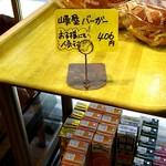 52784051 - 峰屋バーガーの商品札