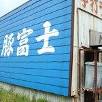ラーメン豚富士 - 入り口反対側