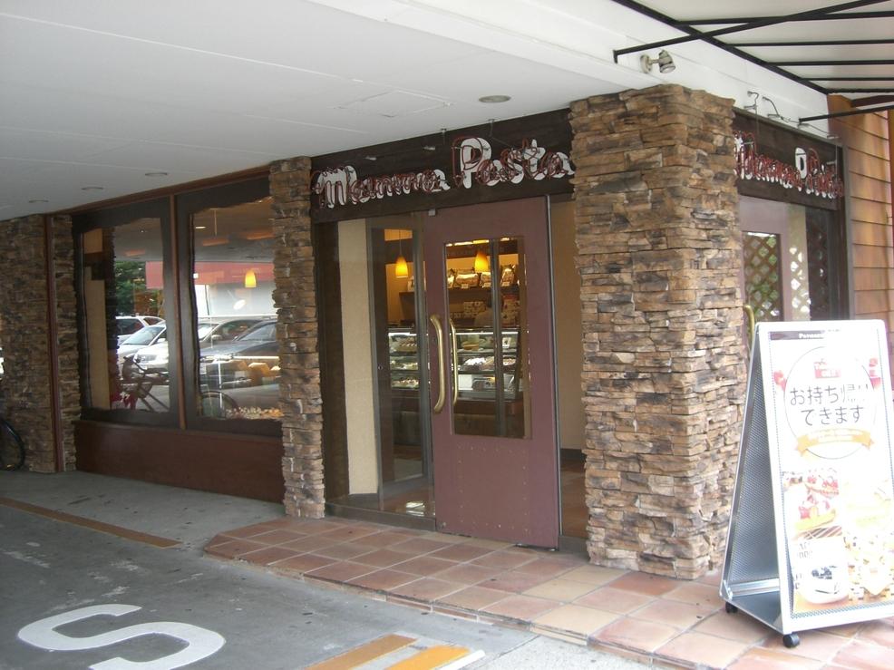 マンマ パスタ 金沢文庫店