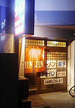 仁々 藤枝店