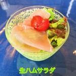 太陽カレー - 料理写真:生ハムサラダ