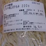 52804017 - 蒲田の菅野製麺所220g