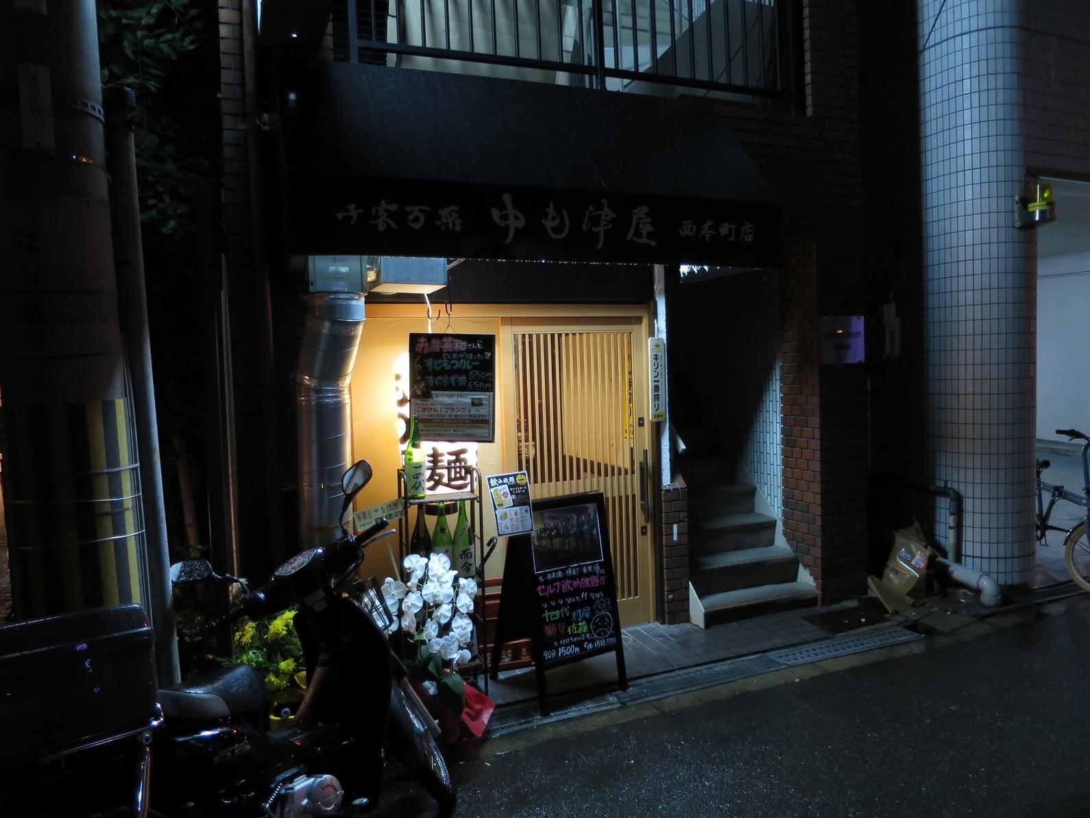 中も津屋 西本町店