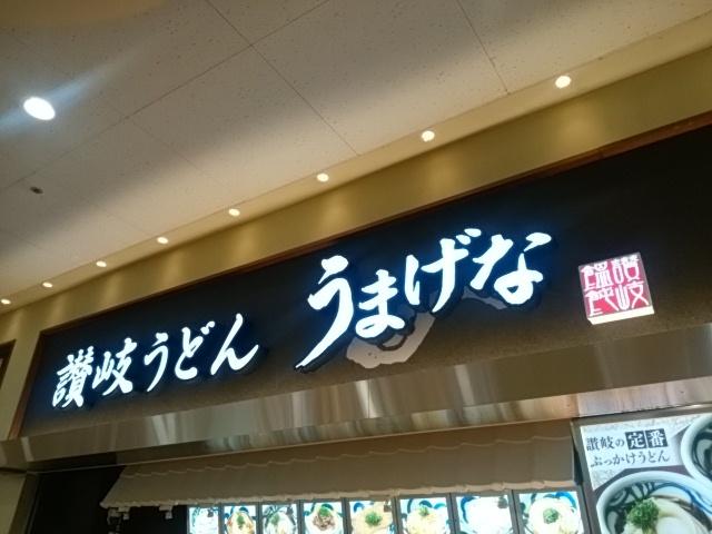 讃岐うどん うまげな ららぽーと横浜店