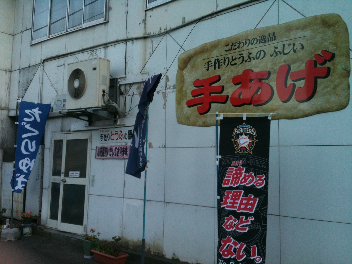 藤井豆腐店