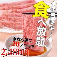 平日限定♪焼肉食べ放題が2480円!更に今なら20%OFF♪
