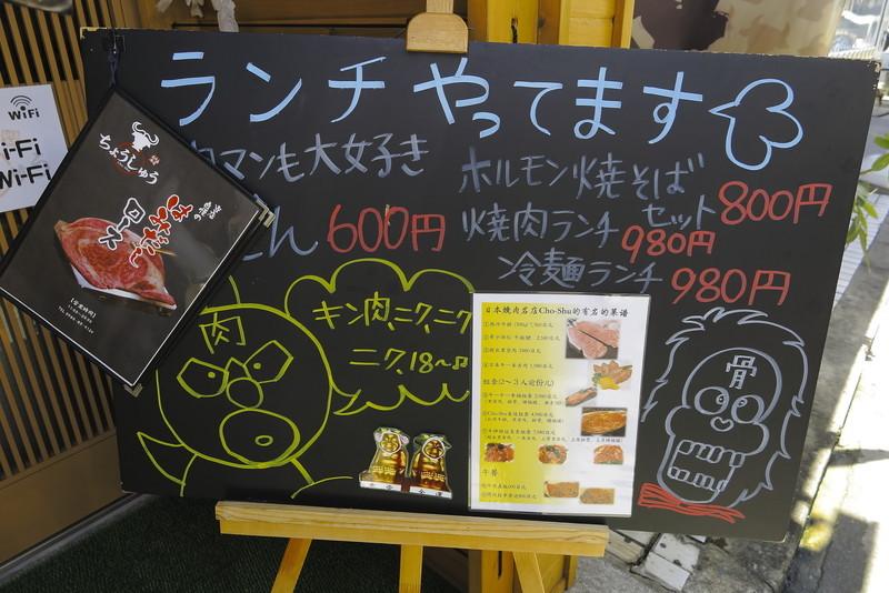 焼肉ちょうしゅう 石垣島本店