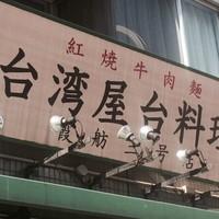 【霞舫飯店・浅草店】もございます!!