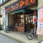 コメダ珈琲店 - 外観