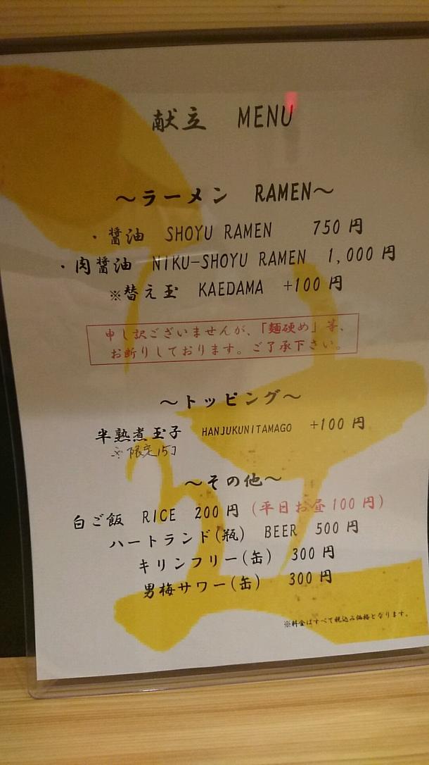 Ramen 辻