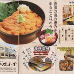 海鮮処 かふか - 海鮮処かふか,香深,礼文島,食彩品館.jp撮影