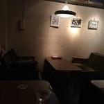 ナルーカフェ - 昼でも夜の雰囲気な店内