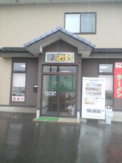 ケンちゃんラーメン 鶴岡店