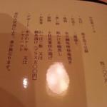お料理なかき - メニュー写真: