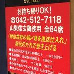 52924382 - 入り口看板(焼き鳥お持ち帰りOK)