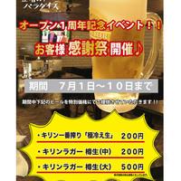 オープン1周年記念イベント開催中!!
