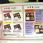 喫茶室ルノアール - 長時間の会議にはお弁当もっ!!