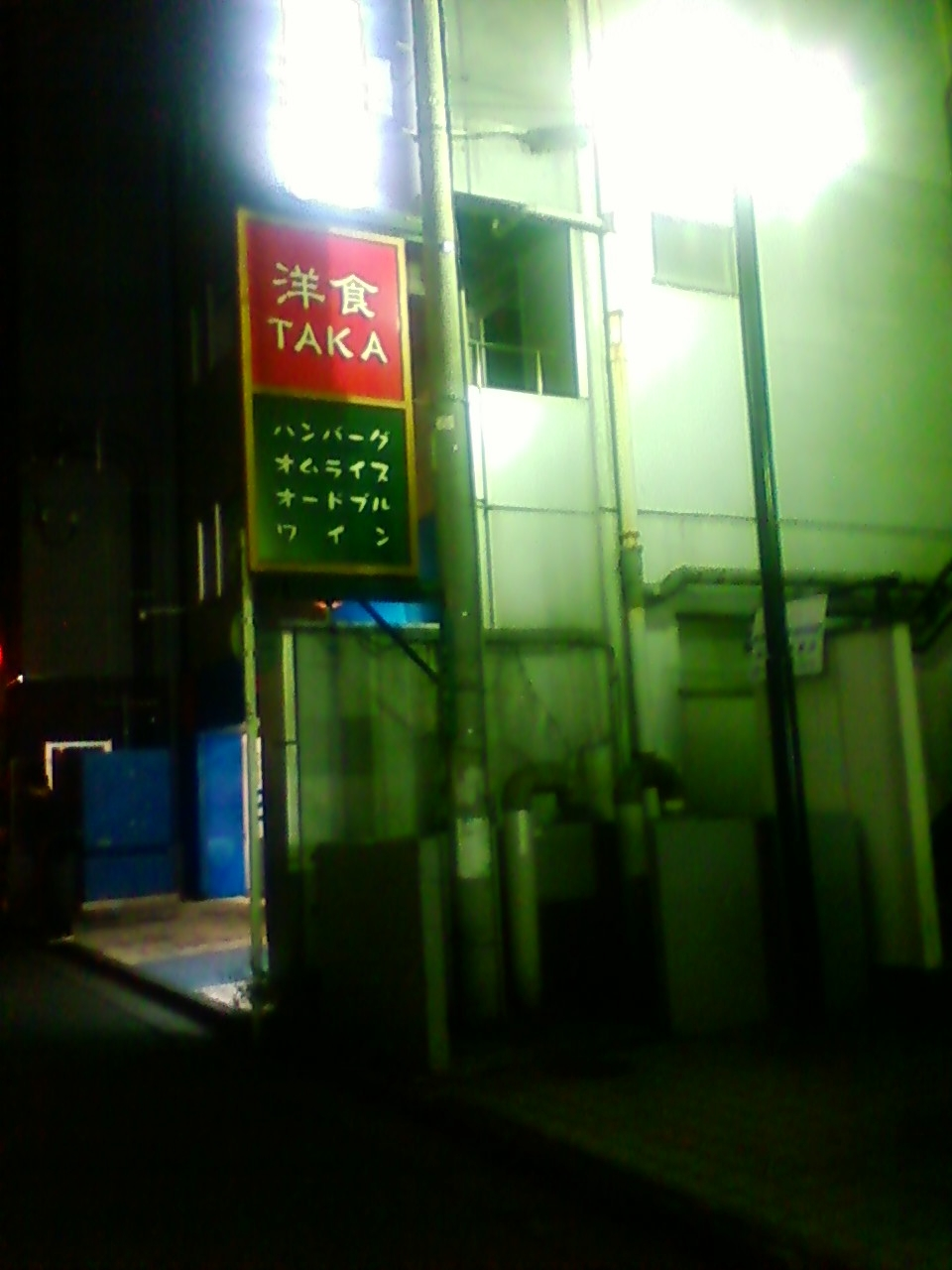 洋食 TAKA